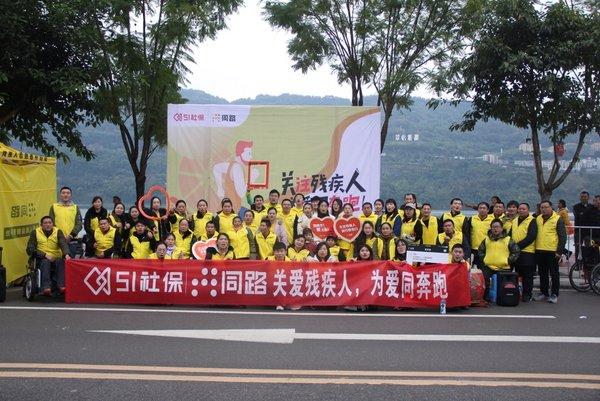 51社保同路爱心助跑2019长江三峡国际马拉松