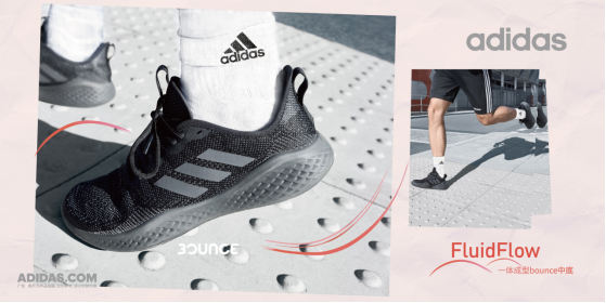 一呼百应 跑步集结号 阿迪达斯推出新款FLUID FLOW跑鞋