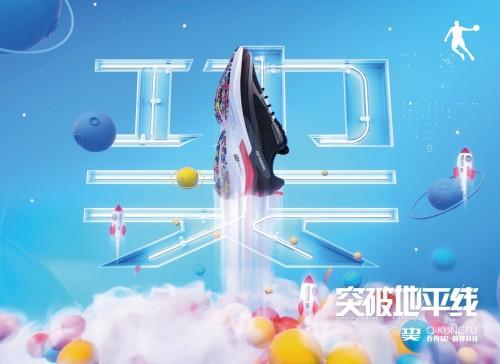 乔丹体育流光跑鞋重磅上市 三大科技加持开启秋冬全天候防护