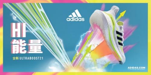 阿迪达斯全新ULTRABOOST 21跑鞋引领高能盛宴,能量跑闪击四城街头